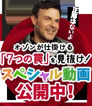 オゾンが仕掛ける「7つの罠」を見抜け!スペシャル動画公開中!
