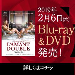 2019年2月6日(水)Blu-ray&DVD発売![詳しくはこちら]