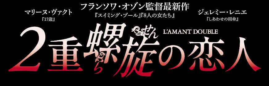 映画『2重螺旋(らせん)の恋人』公式サイト